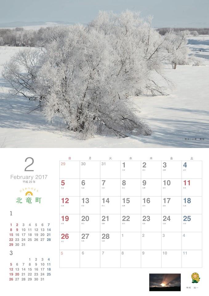 2月・北竜町カレンダー 2017