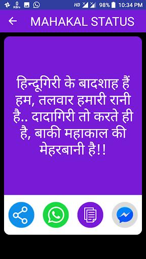 Mahakal Status Hindi 2018
