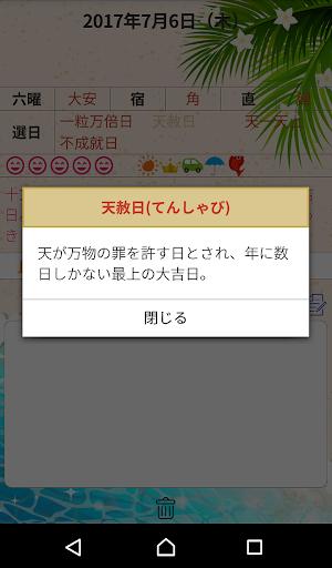 開運福暦カレンダー 2019 screenshot 6