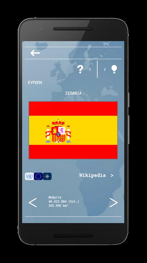 Οι Σημαίες του Κόσμου - Κουιζ - στιγμιότυπο οθόνης