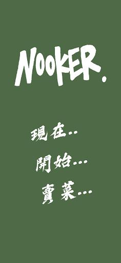 Nooker. 動物森友會攻略 / 動森圖鑑 screenshot 1