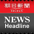Asahi Shimbun Digital Headline