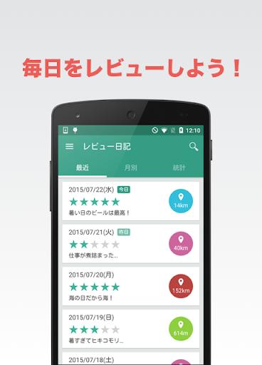 レビュー日記 - ライフログにもなるシンプルな日記!