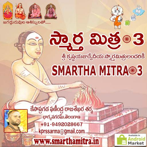 SMARTHA MITRA 3 (స్మార్త మిత్ర 3) - Apps on