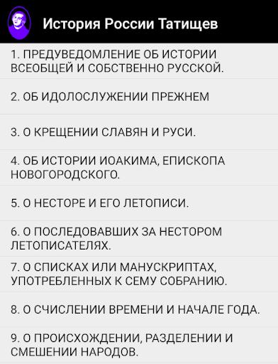 История России. Татищев