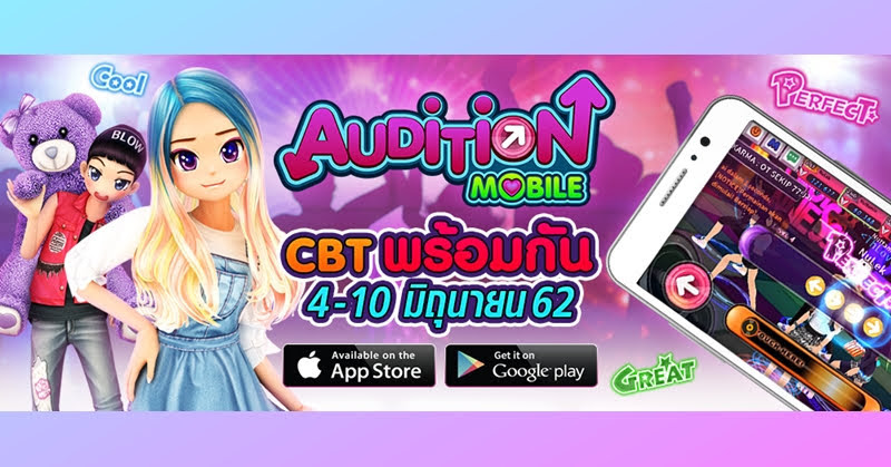 Audition Mobile เปิด CBT