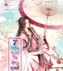 นิยายจีนแปล '7 ยอดดวงใจจ้าวยุทธ์' ครบชุด 6 เล่ม (แนว Yaoi) – Yan Xue Xue