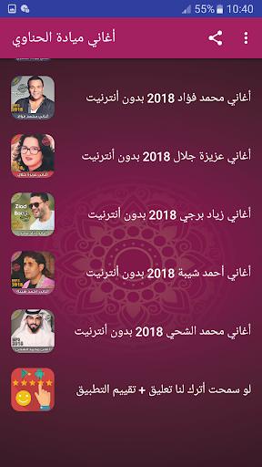 musique mayada el hanawi mp3 gratuit