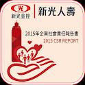 新光人壽CSR2015年企業社會責任報告書