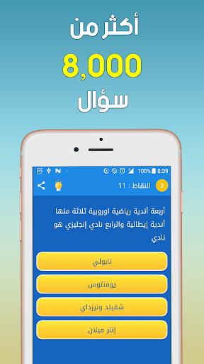 مسابقة الرياضة الكبرى Apk Download Free for PC, smart TV