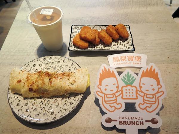 鳳梨寶堡 Pineapple Baby -- 板橋早午餐新選擇,美味又CP值高的酥脆蛋餅、漢堡和菠蘿堡