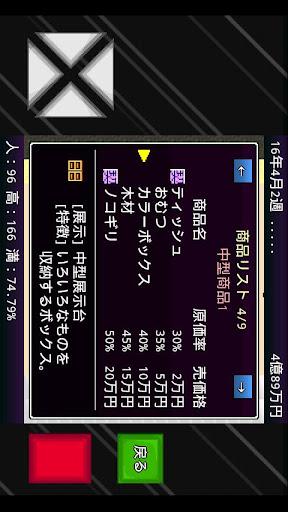 u6210u91d1u30dbu30fcu30e0u30bbu30f3u30bfu30fc apktram screenshots 2
