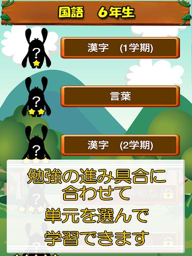 無料教育Appのビノバ 国語-小学生,6年生- 漢字や文法をドリルで勉強|記事Game