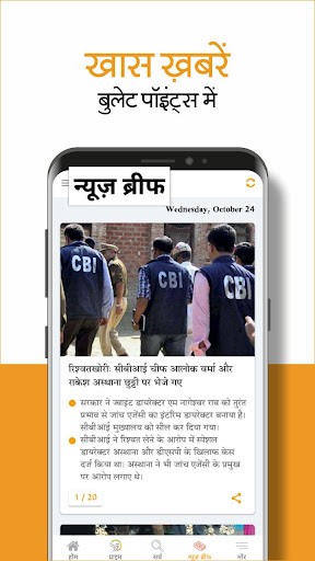 Dainik Bhaskar - Hindi News App 3.7 screenshots 5