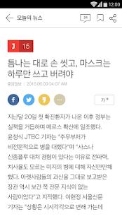 Joongang ilbo Screenshot 6