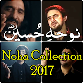 Noha Collection 2017 - MP3