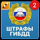 РосШтрафы: штрафы ГИБДД ПДД - проверка и оплата apk