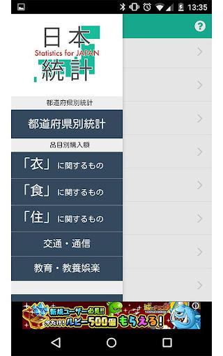 玩免費教育APP|下載日本統計:統計情報を表やグラフで閲覧 app不用錢|硬是要APP