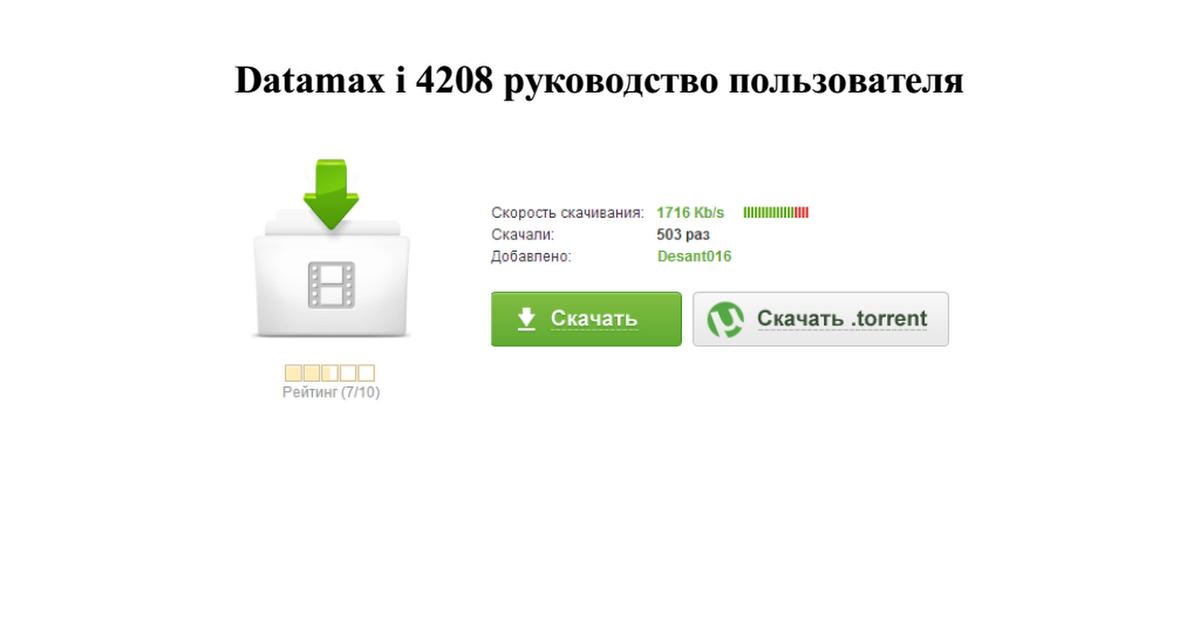 Datamax o'neil e-class mark iii инструкция на русском