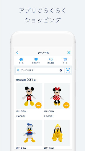 Tokyo Disney Resort App screenshots 4