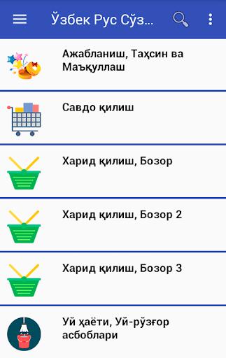 O`zbek Rus So`zlashgichi  screenshots 6