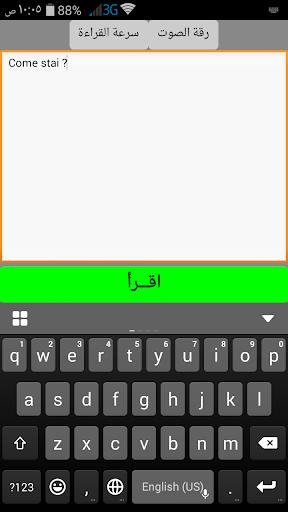 قارئ الكلمات بدون انترنت - IT