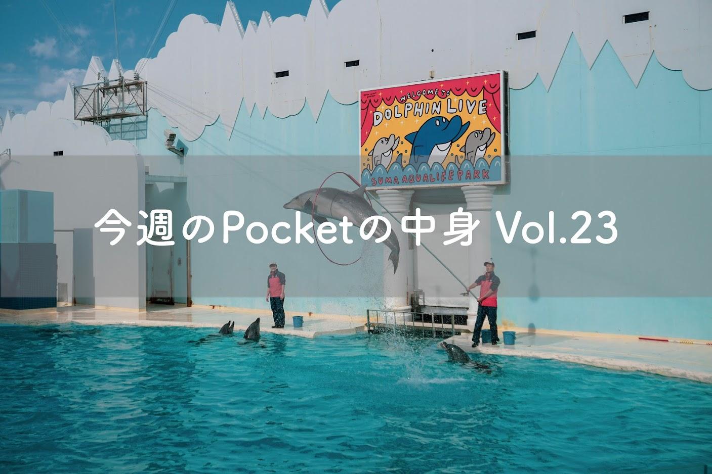 今週のPocketの中身 Vol.23