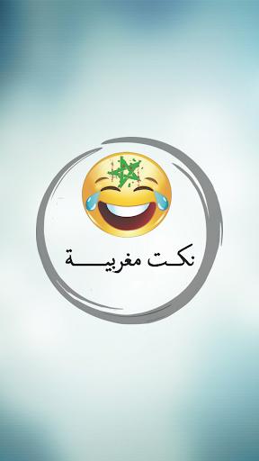 Maroc nokat 2015