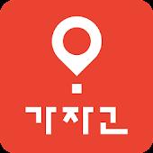 가자고 - 대한민국 여행, 테마파크, 관광지, 레포츠