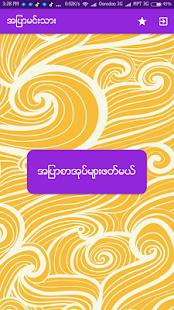 Download App အပြာမင်းသား APK latest version for PC