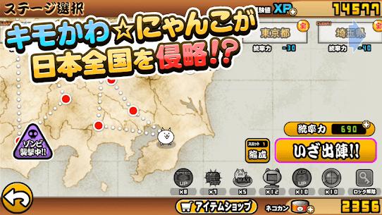 にゃんこ大戦争 App Latest Version Download For Android and iPhone 1