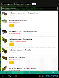 EcoGuide: Russian Amphibians- screenshot thumbnail