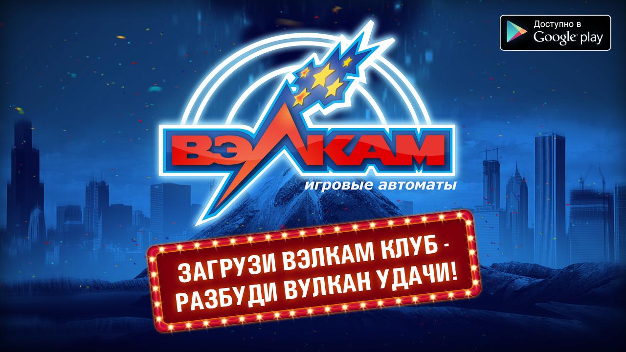 Где Поиграть В Игровые Автоматы В Москве 2016