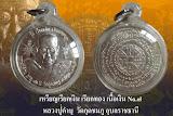 เหรียญเรียกเงินเรียกทอง ลปคำบุ เนื้อเงิน ออกปี ๕๑ no 7 #VK225015_1
