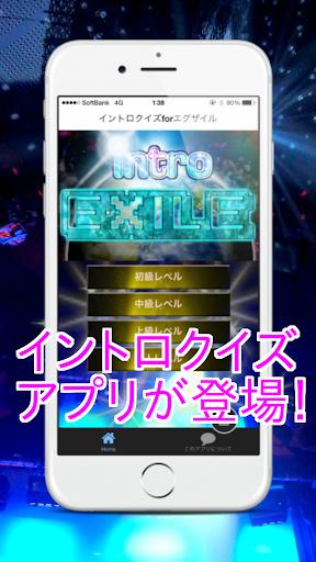 イントロクイズ for EXILE 名曲は始まりで決まる!