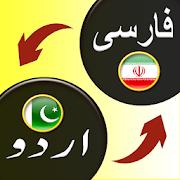 Urdu to Persian translator