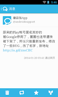 蘑菇饭App- screenshot thumbnail