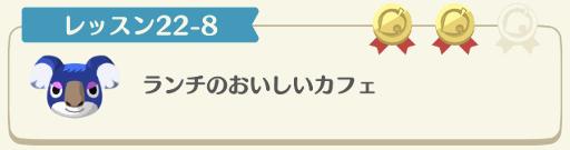 レッスン22-8