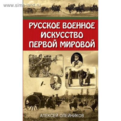Русское военное искусство Первой мировой. Олейников А.В.