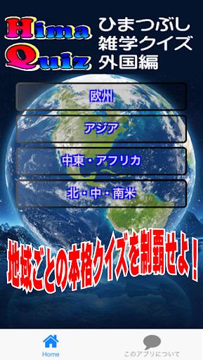 ひまつぶし[雑学クイズ]外国編