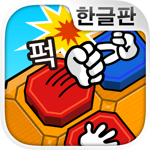 대전! 가위바위보 장기 file APK Free for PC, smart TV Download