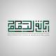 Raiana AlDammam School Download on Windows