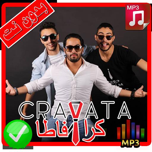 جميع أغاني كرافاطا بدون أنترنت CRAVATA 2018