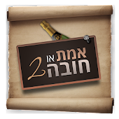 Truth or Dare 2 (Hebrew)