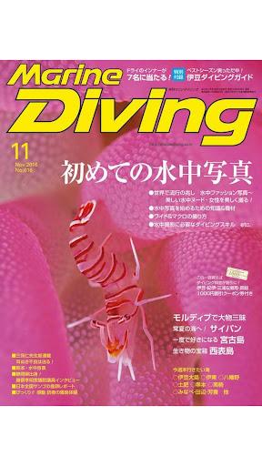 Marine Diving(マリンダイビング)