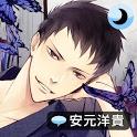 Sleepy-time Boyfriend Jin ver. icon