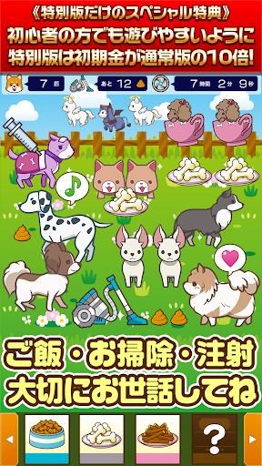 無料模拟Appのわんわんランド★特別版★~犬を育てる楽しい育成ゲーム~|記事Game
