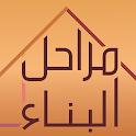 مراحل البناء icon