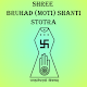 Bruhad (Moti) Shanti Stotra Audio Download for PC Windows 10/8/7