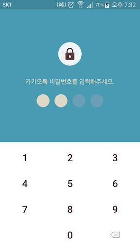 A BlueLight Filter SkyBlue KakaoTalk Theme 1.0.1 screenshots 1